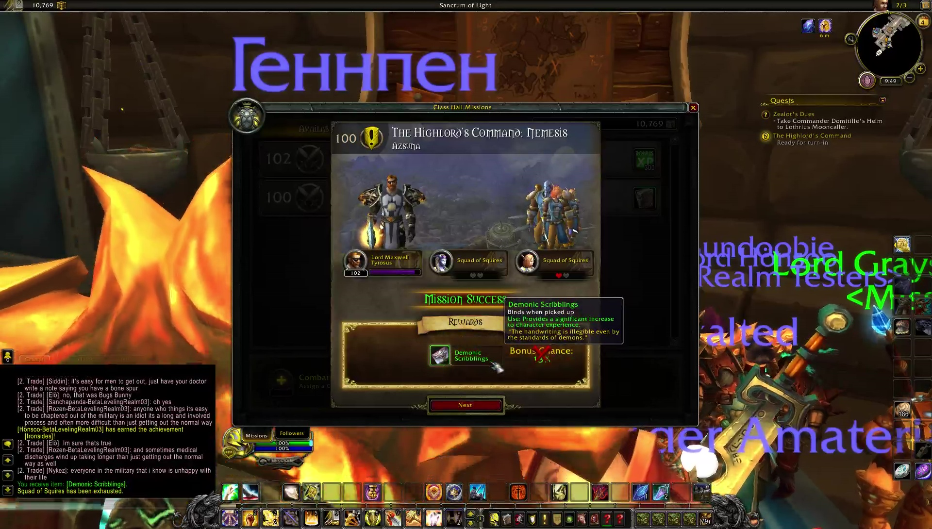 world-of-warcraft-legion-turalyon-questline-00072